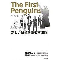ザ・ファースト・ペンギンス 新しい価値を生む方法論