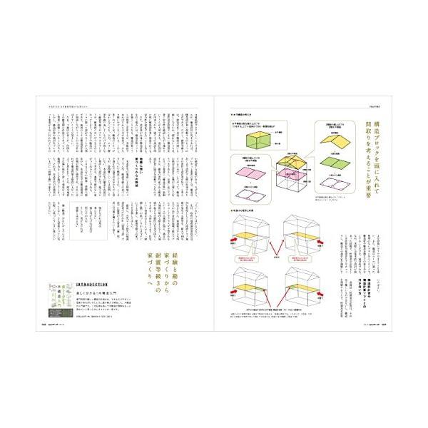 建築知識ビルダーズNo.32 (エクスナレッジ...の紹介画像3