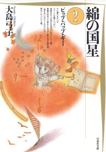 綿の国星 2 (白泉社文庫)の詳細を見る