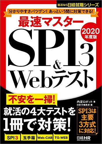 最速マスター SPI3&Webテスト 2020年度版 日経就職シリーズ