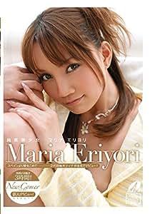 New Comer 純真美少女 Maria Eriyori マリア'エリヨリ [DVD]