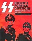 武装親衛隊外国人義勇兵師団―1940‐1945