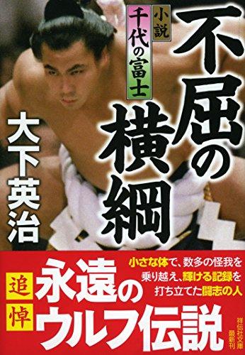 不屈の横綱 小説 千代の富士 (祥伝社文庫)