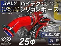 ホースバンド付き ハイテクノロジー シリコンホース エルボ 45度 同径 内径 25Φ レッド ロゴマーク無し インタークーラー ターボ インテーク ラジェーター ライン パイピング 接続ホース 汎用品