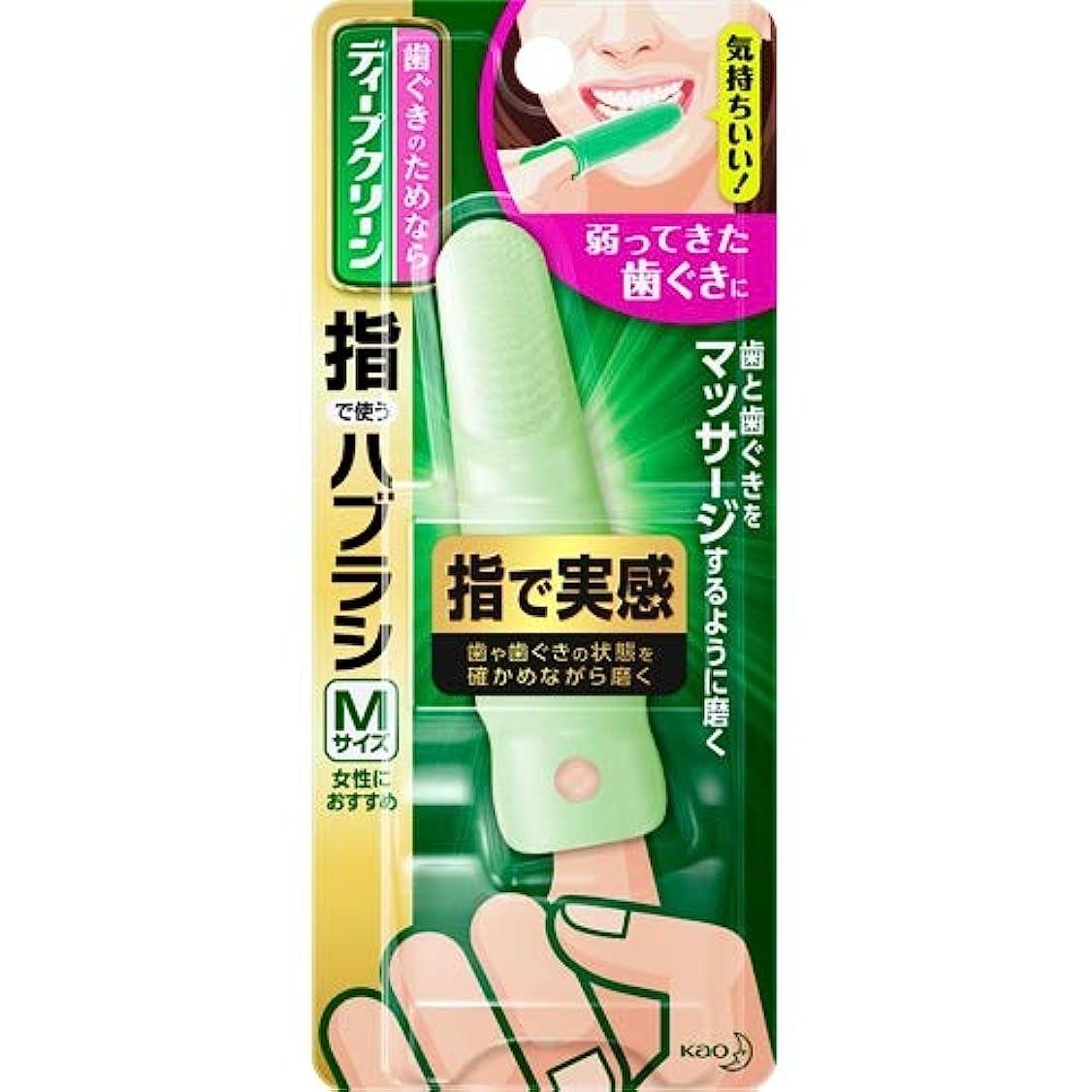 経験的クスコ炭素ディープクリーン 指で使うハブラシ Mサイズ (女性におすすめサイズ)