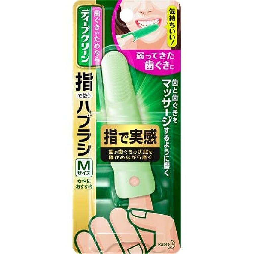 環境に優しい誓い経済ディープクリーン 指で使うハブラシ Mサイズ (女性におすすめサイズ)