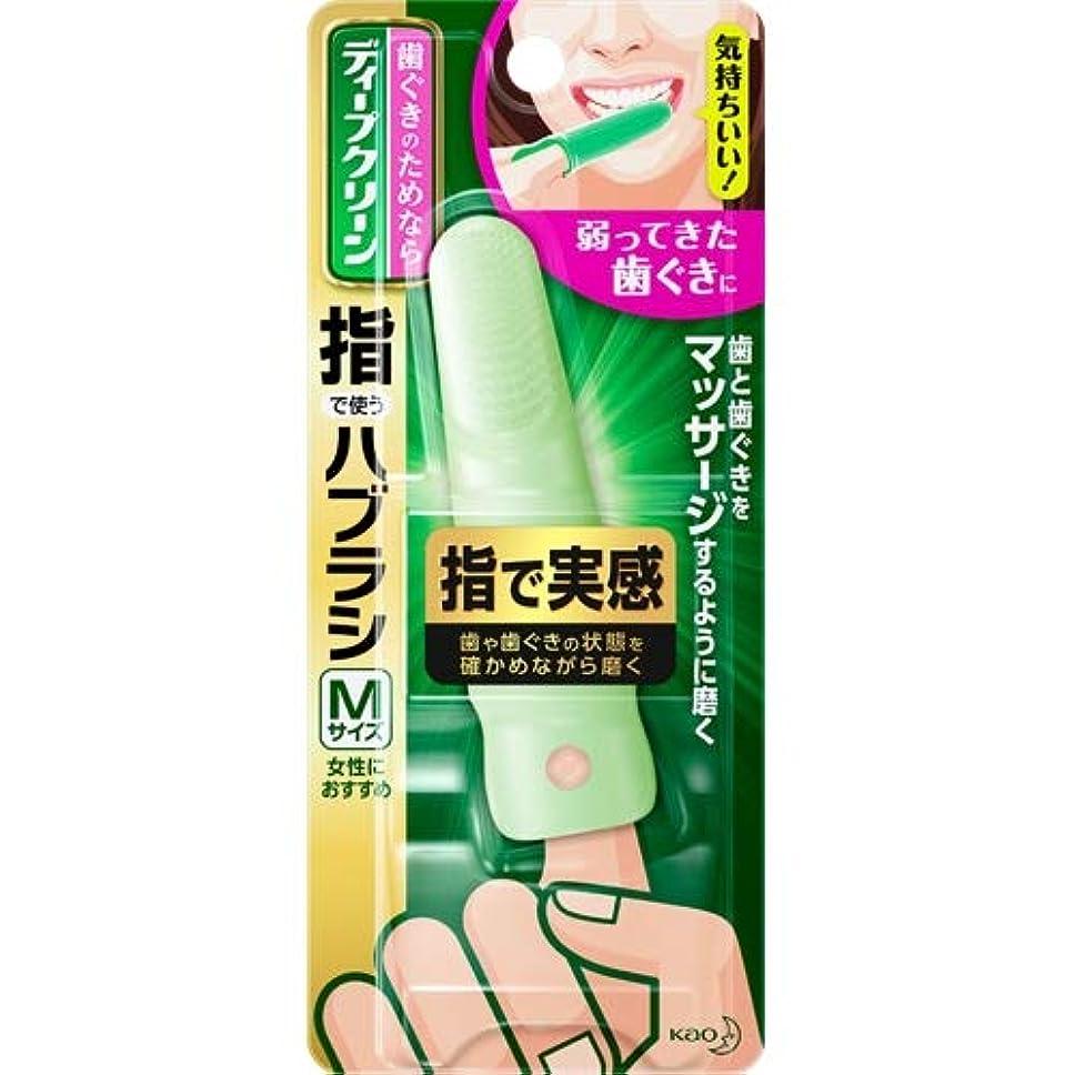 満足膨張する激怒ディープクリーン 指で使うハブラシ Mサイズ (女性におすすめサイズ)