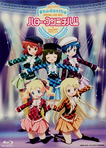 Rhodanthe*Special Live BD 2014「ハロー*コンニチハ!!」@Zepp Tokyo [Blu-ray]