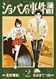 ショパンの事件譜 (2) (ビッグコミックス)
