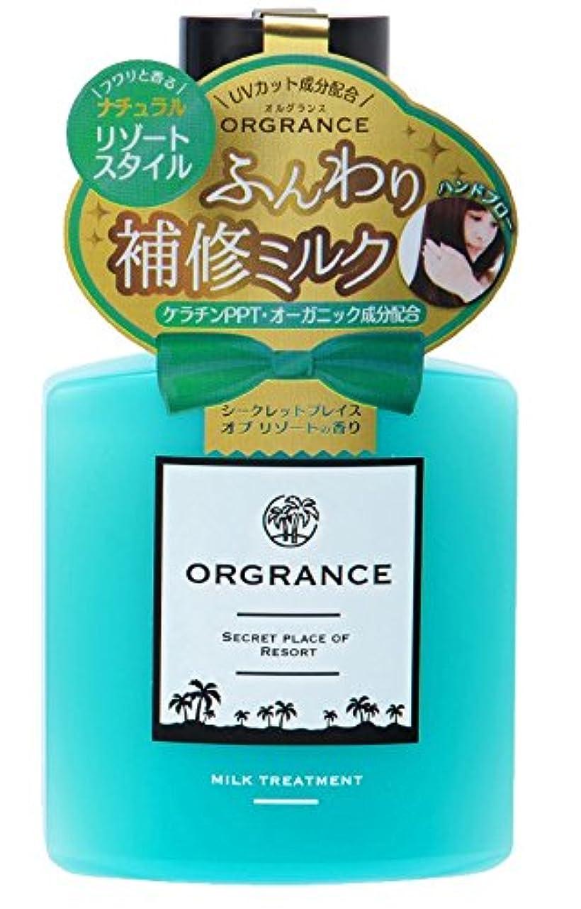 時々添加剤レスリングオルグランス ヘアミルク ナチュラルリゾートスタイル