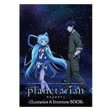 「planetarian イラスト&インタビューBOOK」が2月発売