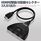 【Ferex】HDMI切替器 分配器 セレクター 3入力 to 1出力 (メス→オス) 3D/1080P対応 簡単切替 コスパ抜群 相性良い ブラック( 3入力 to 1出力)