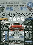 【完全ガイドシリーズ196】Mercedes-Benz完全ガイド (100%ムックシリーズ)