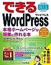 (無料電話サポート付)できるWordPress WordPress Ver. 5.x対応 本格ホームページが簡単に作れる本 (できるシリーズ)