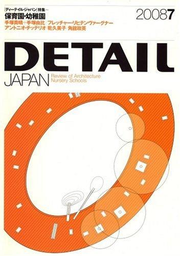 特集「保育園・幼稚園」DETAIL JAPAN (ディーテイル・ジャパン) 2008年 07月号 [雑誌]の詳細を見る