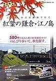 紅葉の鎌倉・江ノ島―江ノ電 小さな鉄道で行く (NEKO MOOK 1204 極楽散歩)の画像