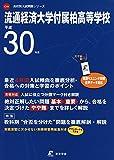 PDFを無料でダウンロード 流通経済大学付属柏高等学校 H30年度用 過去4年分収録(データダウンロード付) (高校別入試問題シリーズC19)