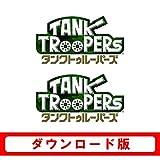 TANK TROOPERS (タンクトゥルーパーズ) 2本セット|オンラインコード版
