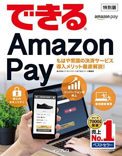 できるAmazon Pay 導入メリット徹底解説 できるシリーズ