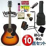 ヘッドウェイ・ギターのアコギ入門10点セット|HEADWAY HF-25 SB / ヘッドウェイ 小ぶりな「OOO・タイプ」 サンバースト 初心者・女性にもオススメ!
