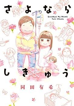 [岡田有希]のさよならしきゅう (Kissコミックス)