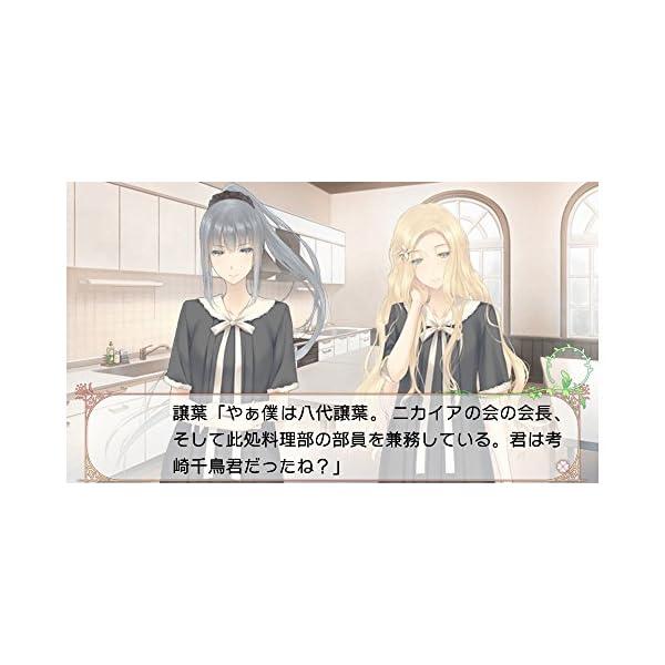 FLOWERS夏篇 - PSPの紹介画像6