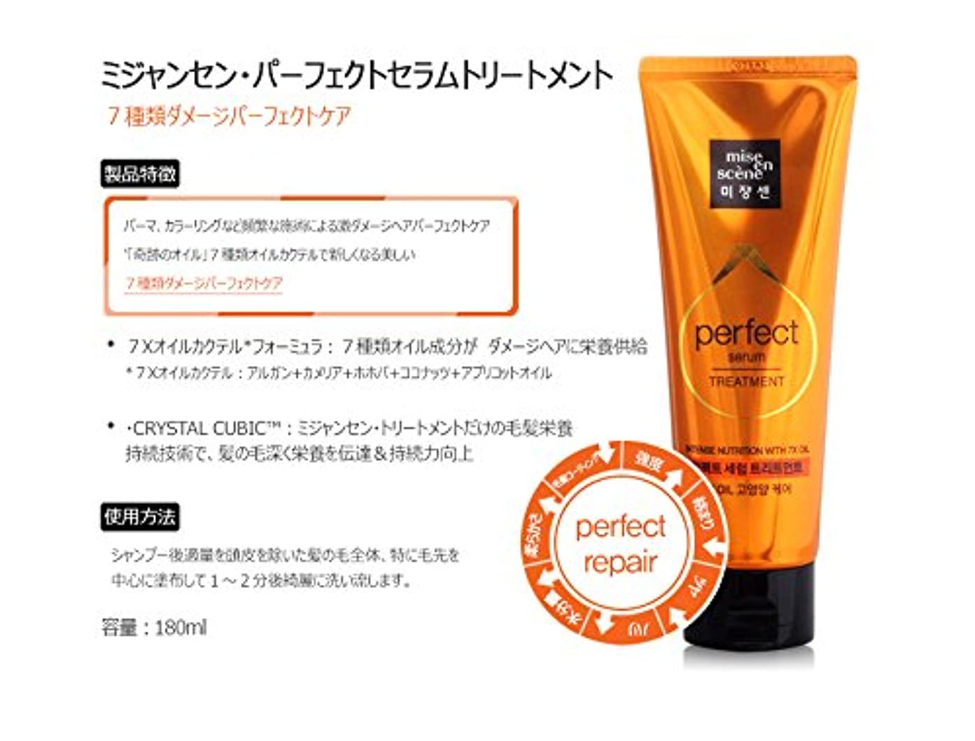 おもちゃオーバーコート愚かな[miseenscene]perfect serum treatment 180ml