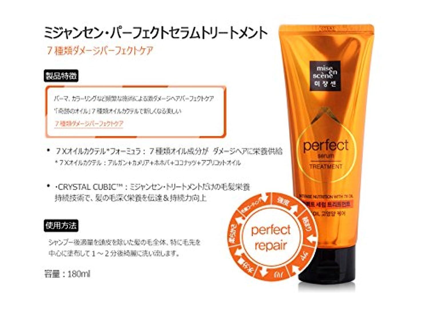 乱雑な落ち着く面[miseenscene]perfect serum treatment 180ml