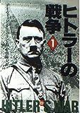 ヒトラーの戦争〈1〉 (ハヤカワ文庫NF)