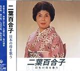 二葉百合子 日本の母を歌う NKCD-8031