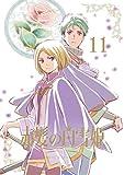 赤髪の白雪姫 Vol.11〈初回生産限定版〉[Blu-ray/ブルーレイ]