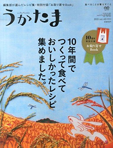 うかたま 2015年 10 月号 [雑誌]の詳細を見る