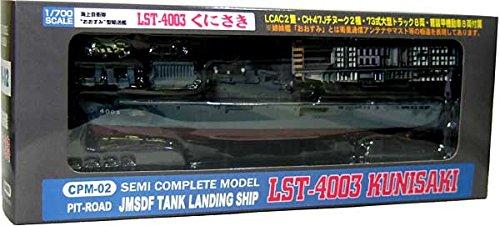 ピットロード 1/700 海上自衛隊 おおすみ型輸送艦 くにさき (レジン/プラスチック塗装済み完成品・フルハルモデル)