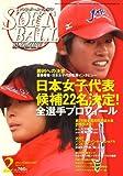 SOFT BALL MAGAZINE (ソフトボールマガジン) 2008年 02月号 [雑誌]