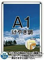 ポスターグリップ32R(屋内用)けやき調 TSK-PG-32R-A1K(N)
