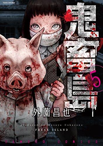 鬼畜島 5 (バンブーコミックス)