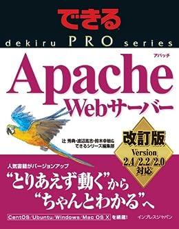 [辻 秀典, 渡辺 高志, 鈴木 幸敏, できるシリーズ編集部]のできるPRO Apache Webサーバー 改訂版 Version 2.4/2.2/2.0対応 できるPROシリーズ