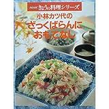 小林カツ代のざっくばらんにおもてなし (NHKきょうの料理シリーズ)