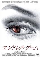 エンドレス・ゲーム [DVD]