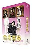 独身貴族 DVD BOX[DVD]