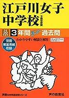 江戸川女子中学校 平成30年度用―3年間スーパー過去問 (声教の中学過去問シリーズ)