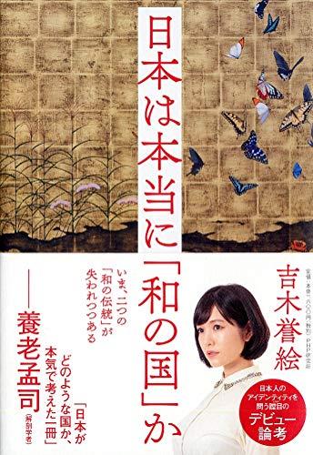 日本は本当に「和の国」かの詳細を見る
