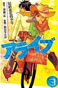 アライブ 最終進化的少年(3) (月刊少年マガジンコミックス)