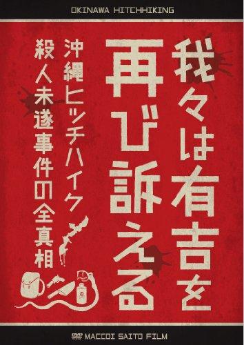 我々は有吉を再び訴える ~沖縄ヒッチハイク殺人・・・