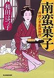 南蛮菓子 料理人季蔵捕物控 (時代小説文庫)