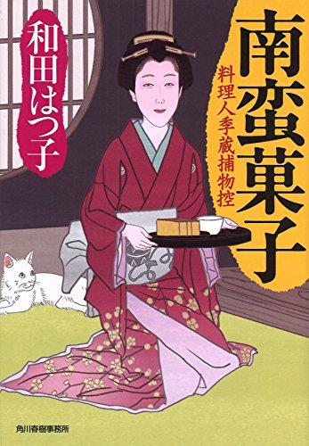 南蛮菓子 料理人季蔵捕物控 (時代小説文庫)の詳細を見る