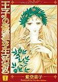 王子の優雅な生活(仮) / 紫堂 恭子 のシリーズ情報を見る