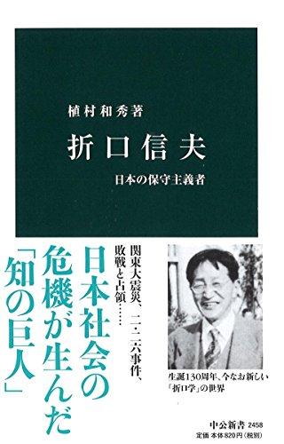 折口信夫 - 日本の保守主義者 (中公新書)
