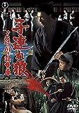 子連れ狼 三途の川の乳母車<東宝DVD名作セレクション>[DVD]