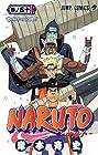 NARUTO -ナルト- 第50巻